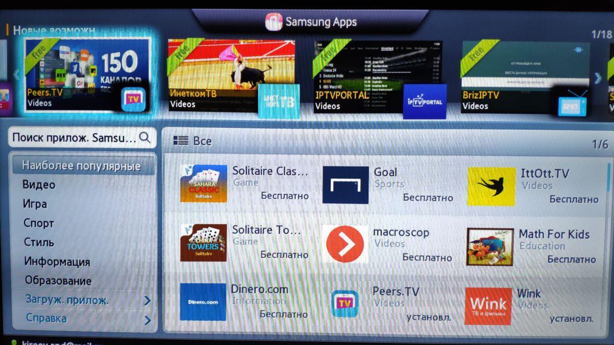 Как подключить Смарт ТВ на телевизоре Samsung: пошаговая инструкция