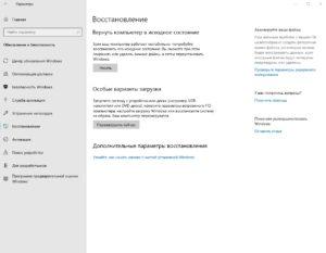 Восстановление Windows: 4 работающих способа