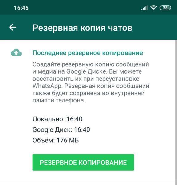 Главные хитрости WhatsApp: как стать невидимкой, выделять слова и еще 7 полезных советов