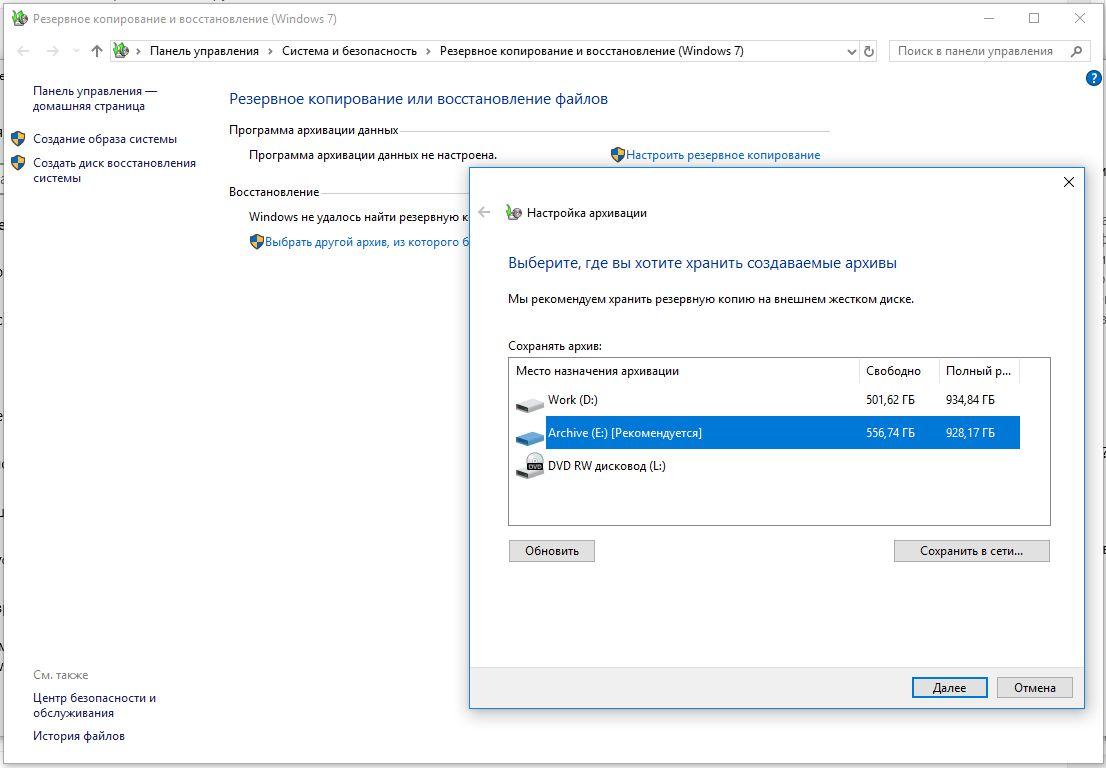 Тест программ для резервного копирования: выбираем сейф для Windows и файлов