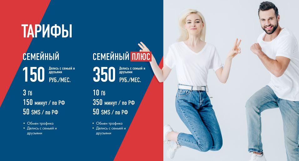 В России появился ещё один бесплатный сотовый тариф