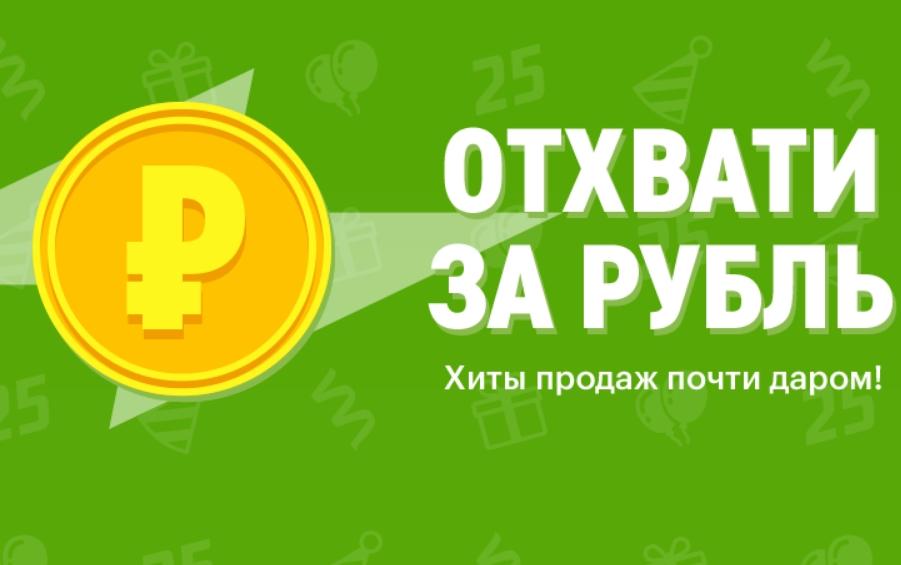 """Гаджеты за 1 рубль, «китаец» с большим аккумулятором, рейтинг смартфонов, которыми приятнее всего пользоваться и """"дальнобойный"""" фонарик — главные новости за неделю"""