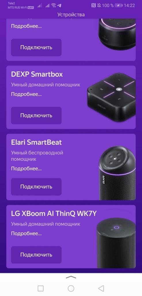 Обзор умной колонки LG XBOOM AI ThinQ WK7Y: Алиса, музыку!