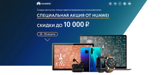 Huawei предлагает россиянам скидки до 10 000 руб. на смартфоны, планшеты и многое другое