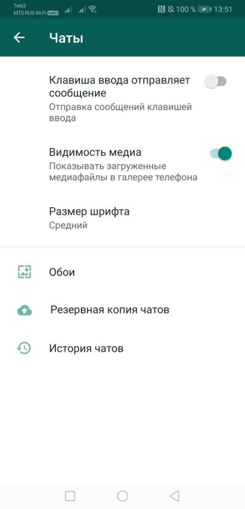 Как восстановить удаленные сообщения в WhatsApp