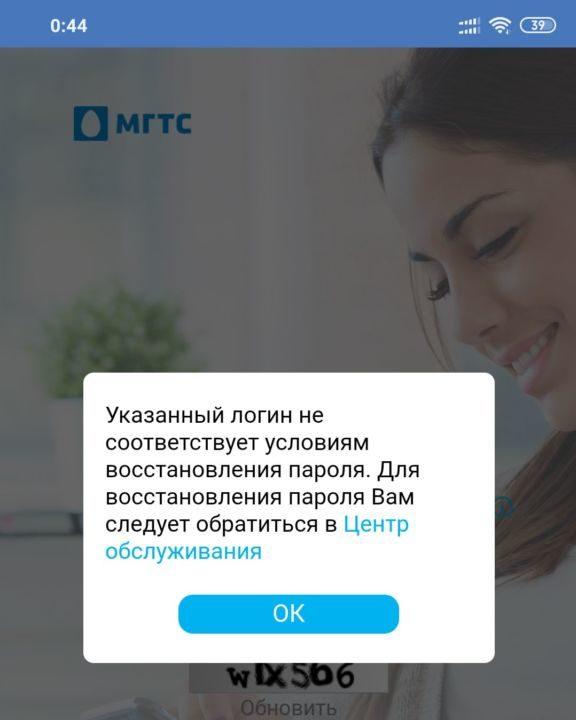 Тестируем мобильную связь МГТС: самый странный мобильный оператор