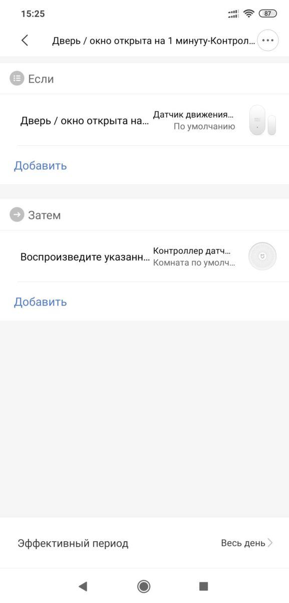 Обзор комплекта датчиков безопасности Xiaomi Mi Smart