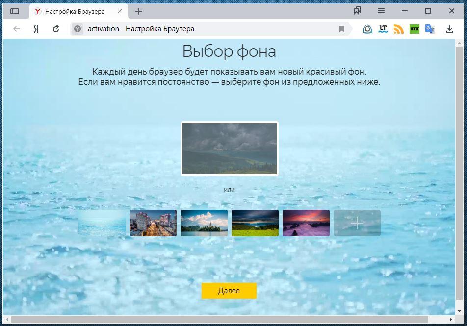 Яндекс добавил возможность изменять цвет интерфейса своего браузера