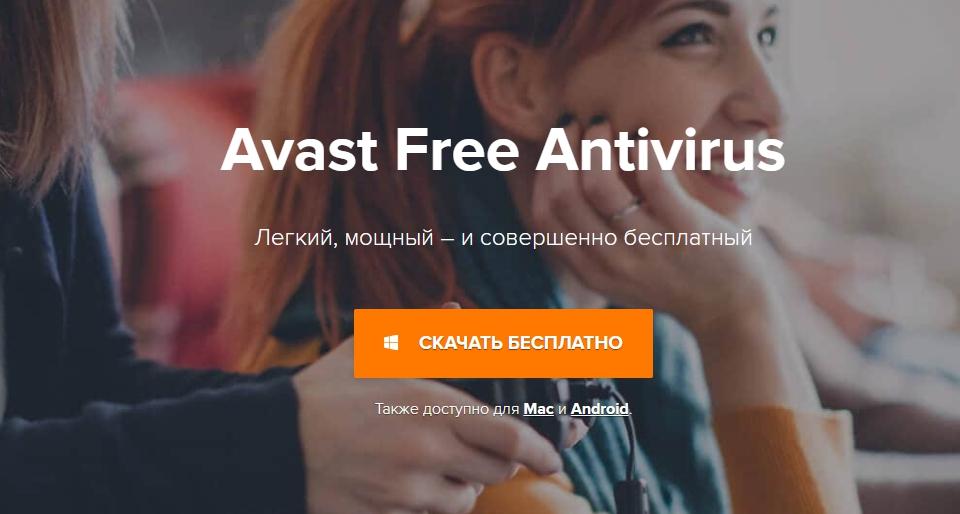 5 лучших бесплатных антивирусов, которыми можно пользоваться абсолютно легально