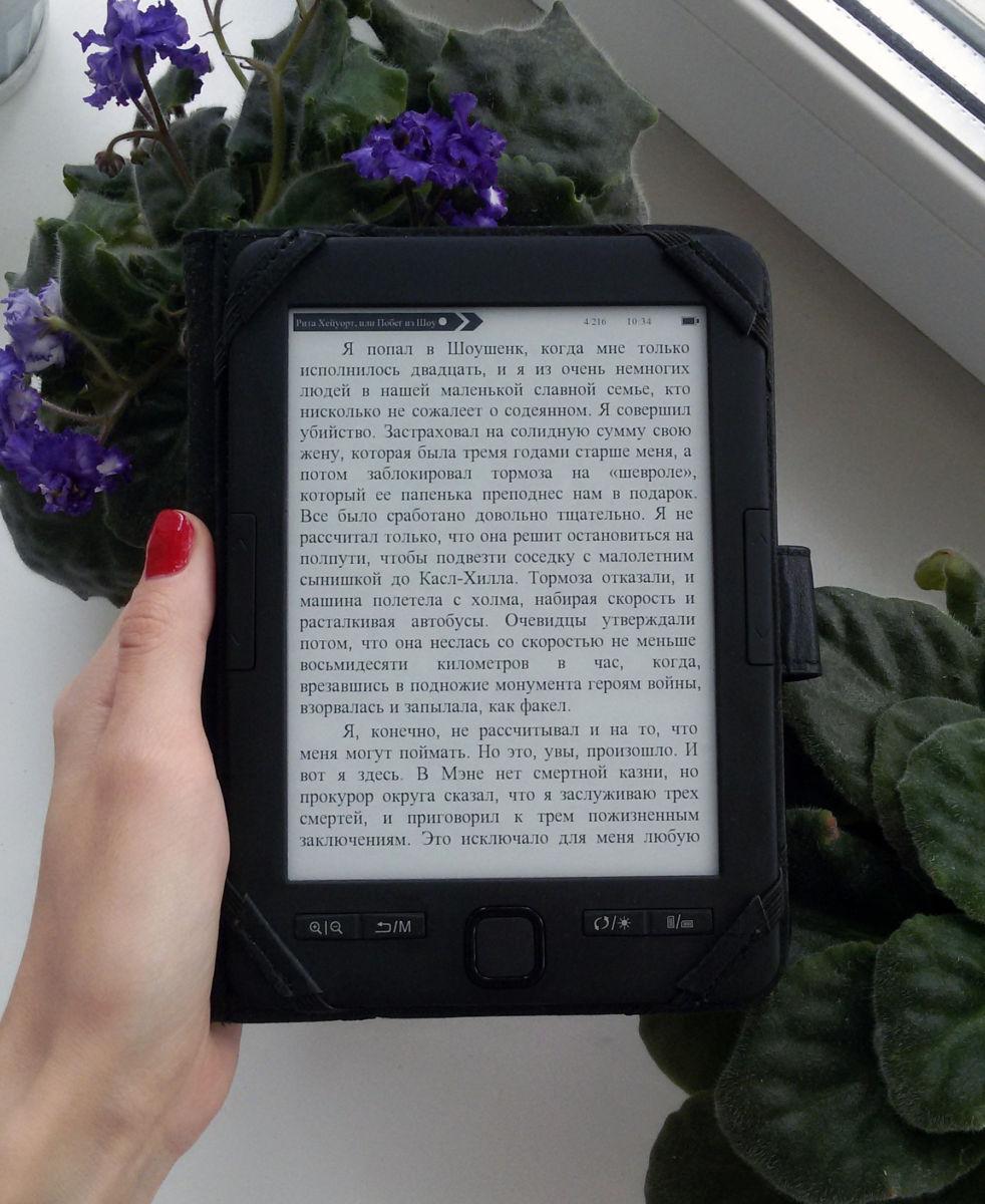Опыт читателя: как я перешла на электронную книгу и выбрала отличную модель