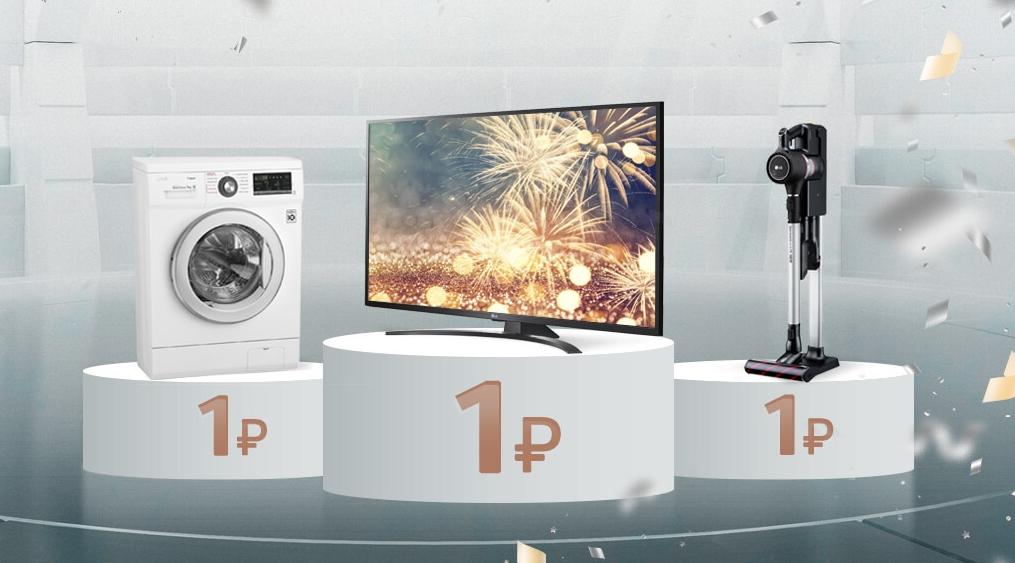 Невероятно дешевые российские телевизоры, бытовая техника от LG всего за 1 рубль и смартфоны, которые дольше всего сохраняют актуальность — главные новости за неделю