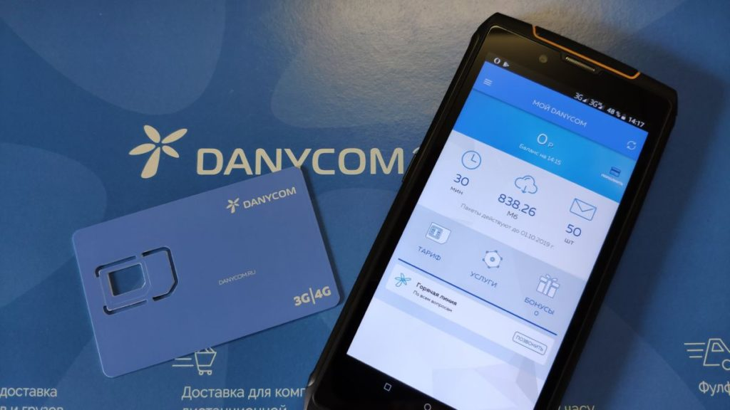 Тестируем бесплатную мобильную связь от Danycom: как это работает?