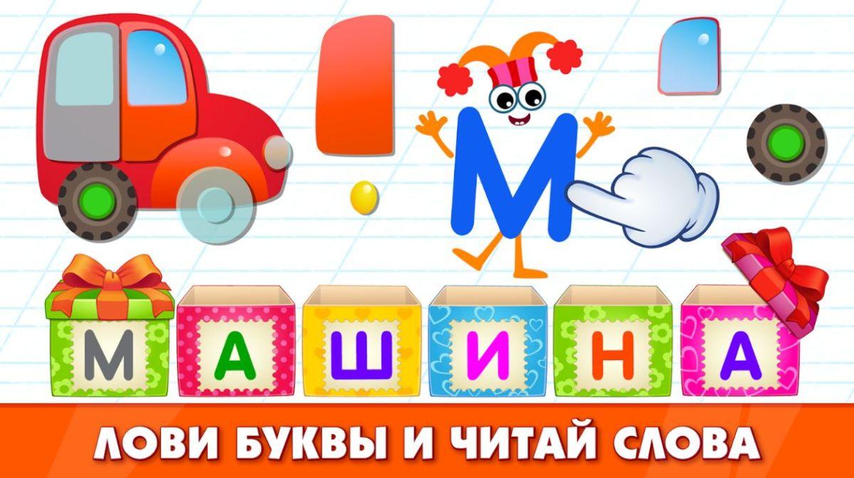 15 развивающих приложений для детей разных возрастов: поиграть и научиться