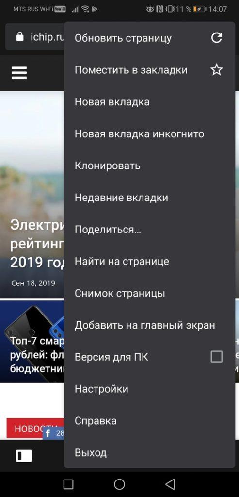 Обзор мобильного браузера Vivaldi: теперь и на Android