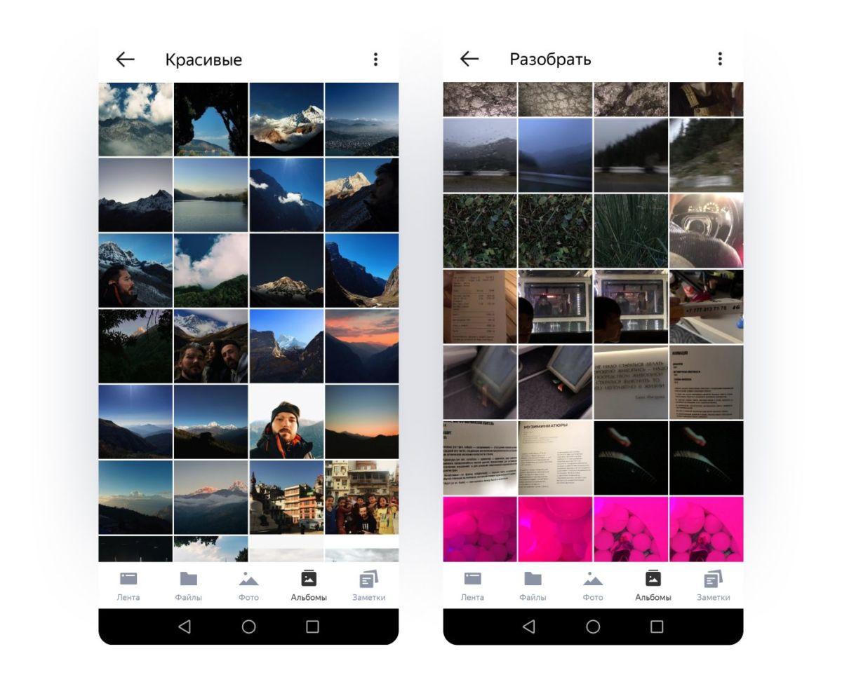 Яндекс.Диск научили выбирать самые красивые фотографии