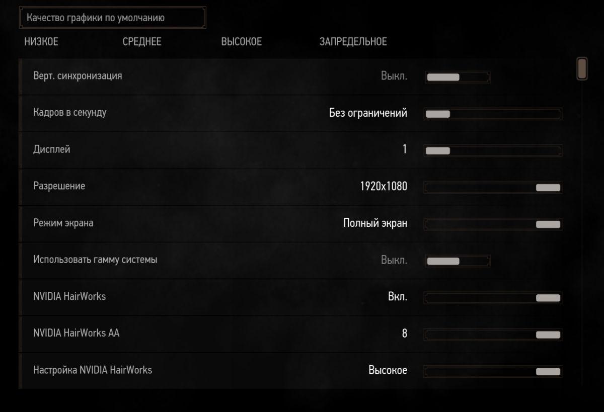 Как развернуть игру на весь экран и играть на полную