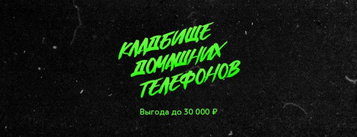 Российская сеть меняет старые домашние телефоны на скидки до 30 000 руб.!