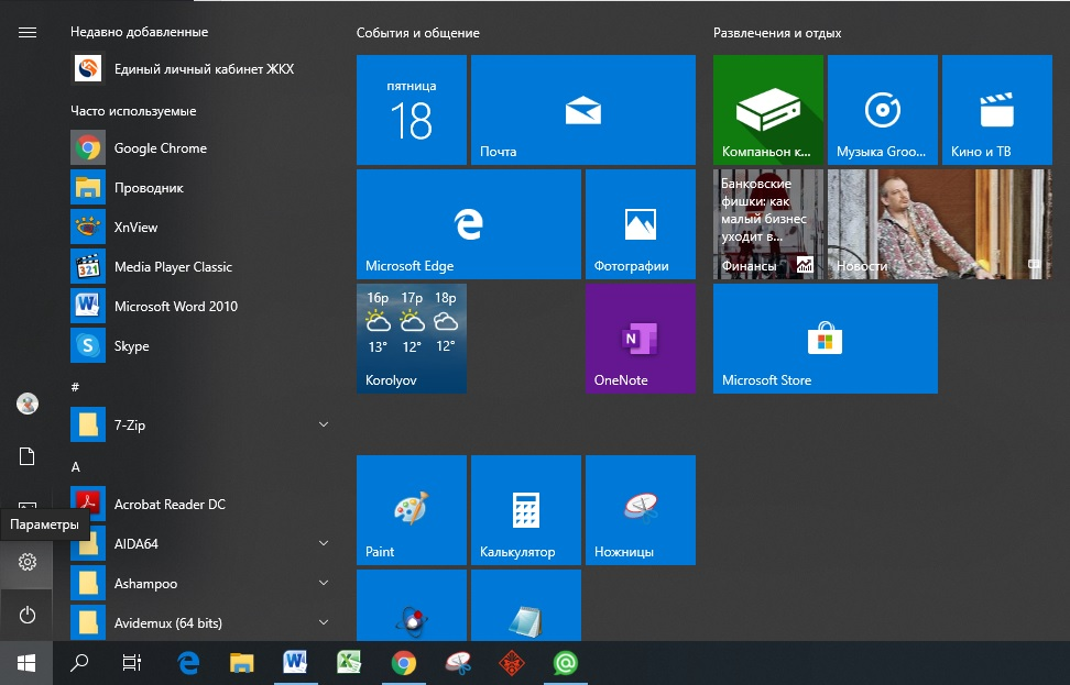 Как отключить навязчивые уведомления в Windows 10