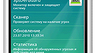 Тестируем Dr.Web для Android