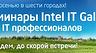 Intel IT Galaxy: семинары для IT-профессионалов