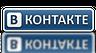 Руководство ВКонтакте заявило об аполитичности