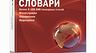 ABBYY Lingvo x5 – многофункциональный словарь с интерактивными возможностями