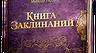 Необычная игра Wonderbook Книга Заклинаний поступила в продажу