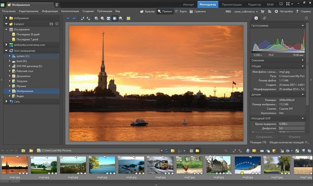 простые программы для редактирования фотографий пресс-службе регионального