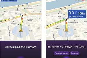 Алису в Яндекс.Навигаторе научили распознавать музыку