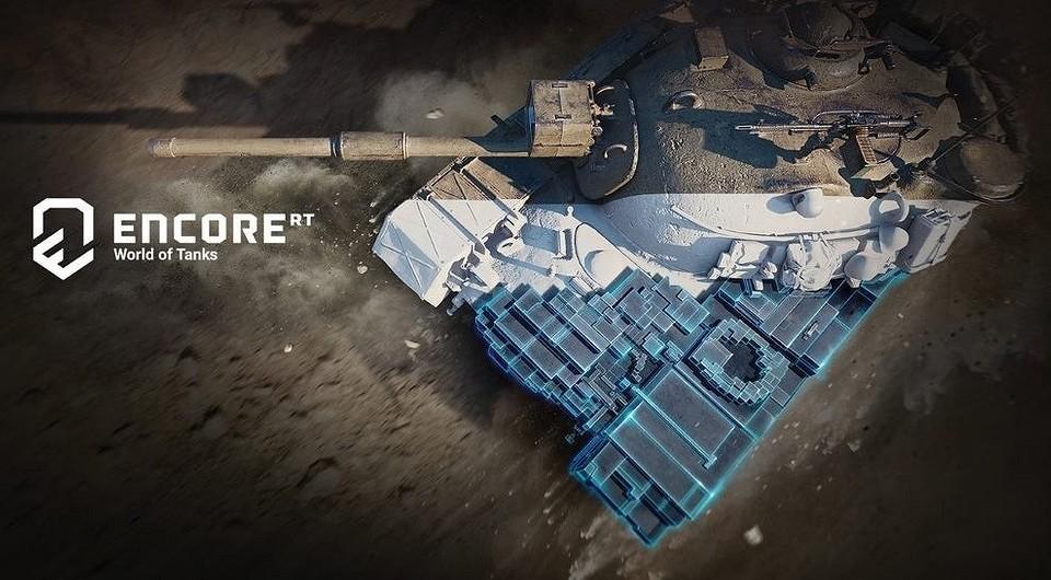 Танки, отбрасывающие тень: в World of Tanks появилась трассировка лучей