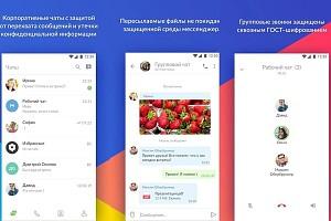 Новый российский защищенный мессенджер с системой быстрых платежей разочаровал пользователей