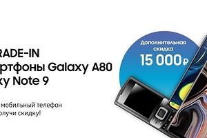 Samsung предлагает обменять любой старый телефон на скидку 15 000 руб.