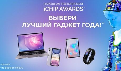 Мы запускаем премию iCHIP AWARDS: выбираем вместе с вами лучшие гаджеты 2019 года