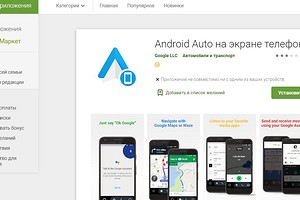 Google выпустила специальное приложение для автонавигации с поддержкойAndroid 10