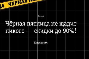 Билайн в честь Черной пятницы предлагает скидки до 90%. Но мы их не нашли!