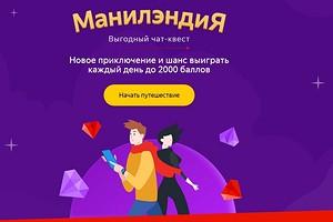 В России появилась мобильная игра, где каждый день можно заработать до 2000 руб.