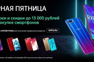 Черная пятница: смартфоны Oppo предлагаются со скидками до 13 000 рублей