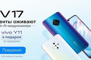 За предзаказ нового смартфона Vivo V17 дают второй гаджет в придачу