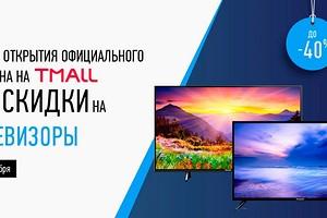 Телевизоры со скидками до 40%: Panasonic отмечает открытие фирменного магазина на AliExpress