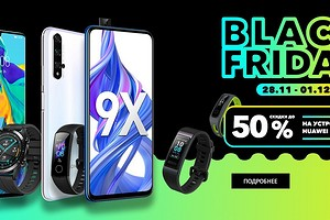Черная пятница от Huawei и Honor: смартфоны, планшеты, часы и прочее со скидками до 50%