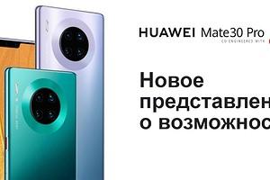 Россияне могут купить крутой флагман Huawei Mate 30 Pro с огромной скидкой в 30 000 руб.