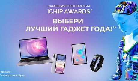 Премия года iCHIP AWARDS: выбери лучший гаджет!