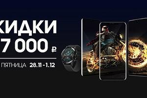 Huawei распродает смартфоны, умные часы и наушники со скидками до 17 000 руб.