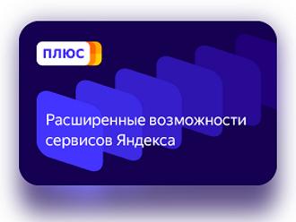 У Яндекса есть отличное компле&...