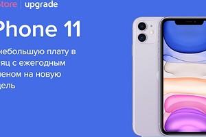 Когда денег на понты нет, но очень хочется: в России заработал прокат iPhone