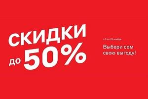 В М.Видео глобальная распродажа со скидками до 50%