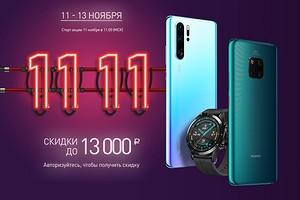 Huawei раздает россиянам скидки до 13 000 рублей