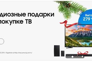 Аттракцион невиданной щедрости: Samsung распродает телевизоры со скидками до 50 000 руб. и подарками в придачу!