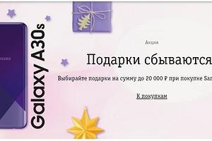 Билайн предлагает подарки на 20 000 рублей при покупке смартфона Samsung