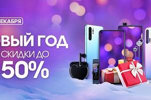 Huawei готовит новогоднюю распродажу смартфонов со скидками до 50%